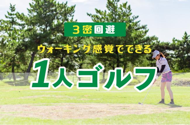 一人ゴルフ