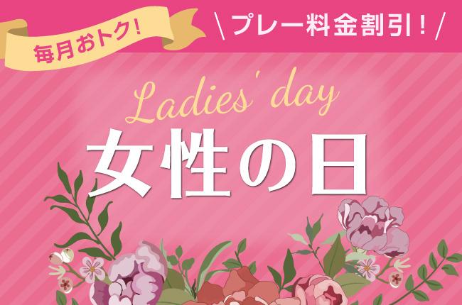 毎月開催!女性の日