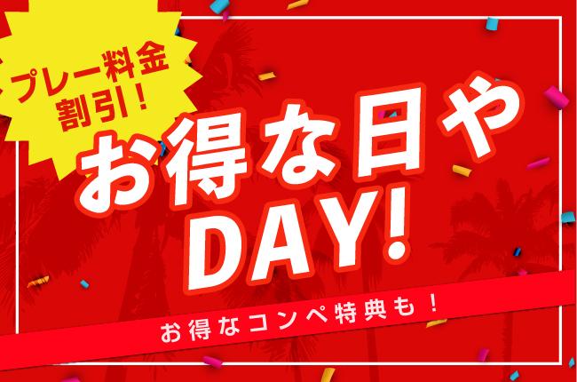 【直割】「お安い日やDay」